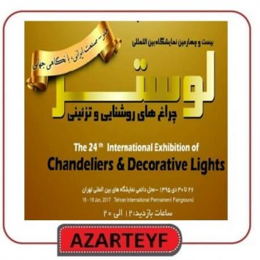 نمایشگاه لوستر و چراغ های روشنایی و تزیینی تهران