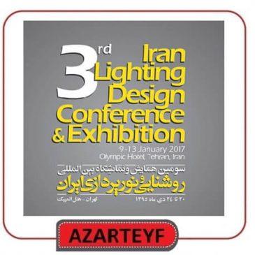 سومین همایش بین المللی روشنایی و نورپردازی ایران