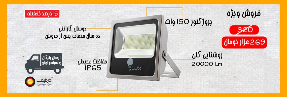 فروش ویژه پروژکتور ۱۵۰ وات