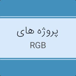 پروژه rgb چیست