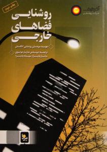 کتاب روشنایی فضاهای خارجی