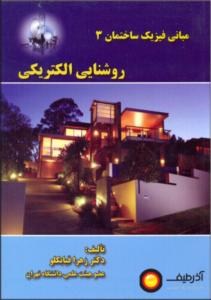 کتاب روشنایی الکتریکی