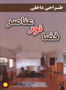 کتاب طراحی داخلی