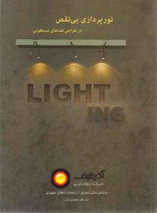 کتاب نورپردازی بی نقص