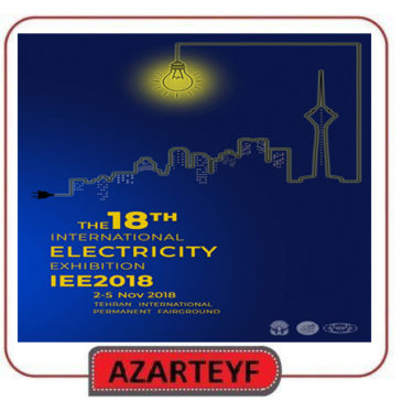هجدهمین نمایشگاه بین المللی صنعت برق