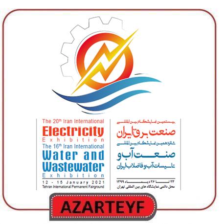 بیستمین دوره نمايشگاه بين المللي صنعت برق ايران ۲۳ الی ۲۶ دی ماه ۱۳۹۹