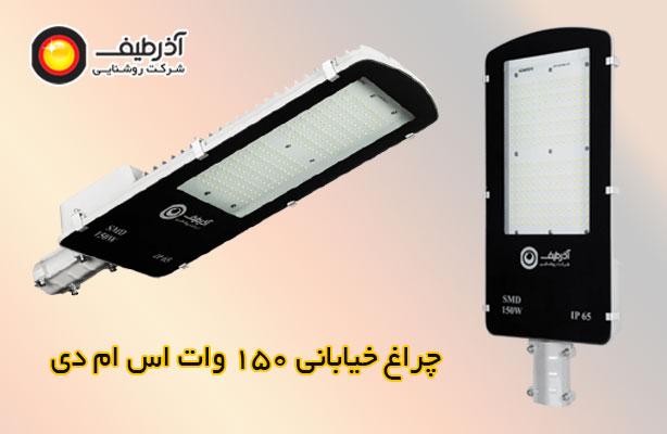 چراغ خیابانی 150 وات تولیدی شرکت روشنایی آذرطیف